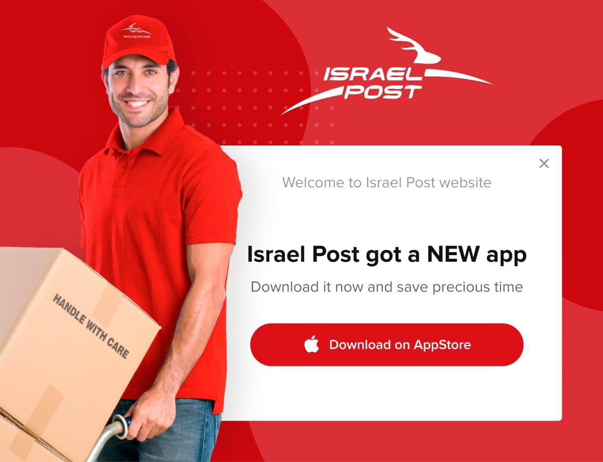 700% Uplift in App Installations; Israel Post Case Study